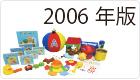 2006年版