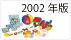2002年版