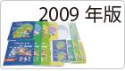 2009年版