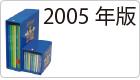 2004年版