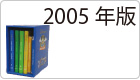 2005年版