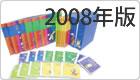 2008年版